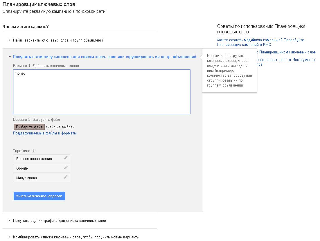 Как подобрать ключевые слова в Google