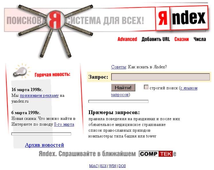 как выглядел яндекс в 1998 году