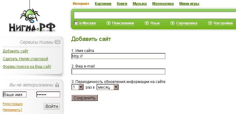 Добавление сайта в Нигма