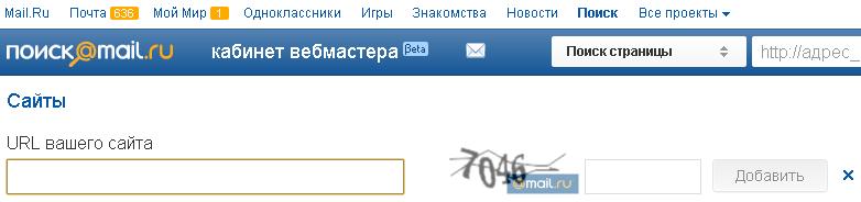 Добавление сайта в Поиск Mail.ru