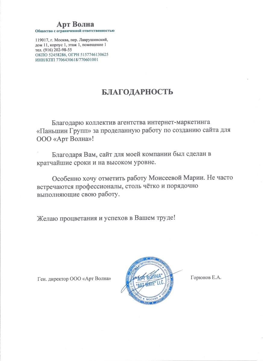 отзыв ООО Арт Волна