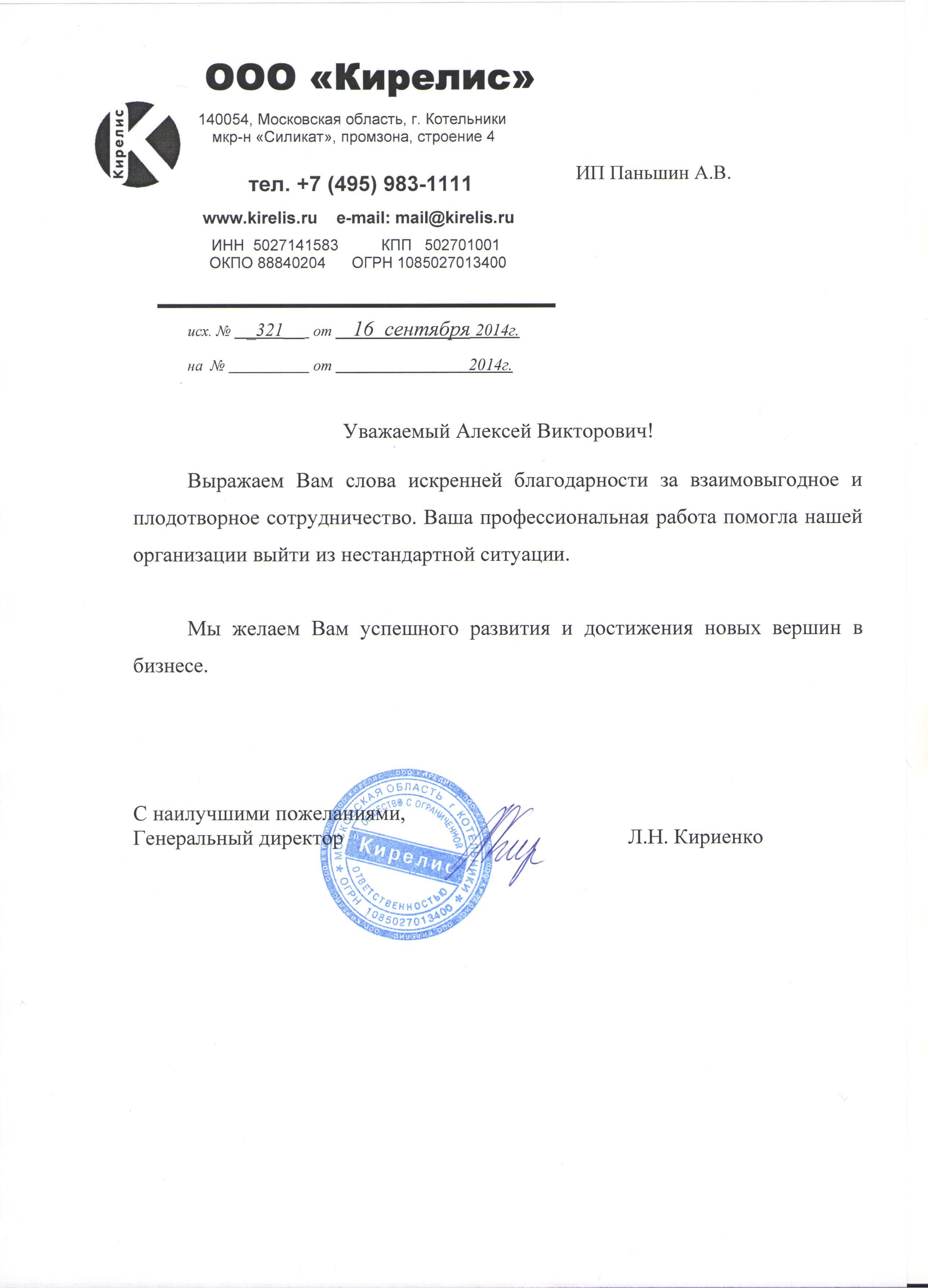 """""""ООО Кирелис"""""""