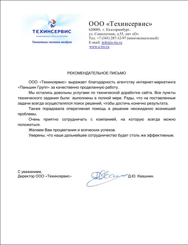 Рекомендательное письмо ООО «Техинсервис»