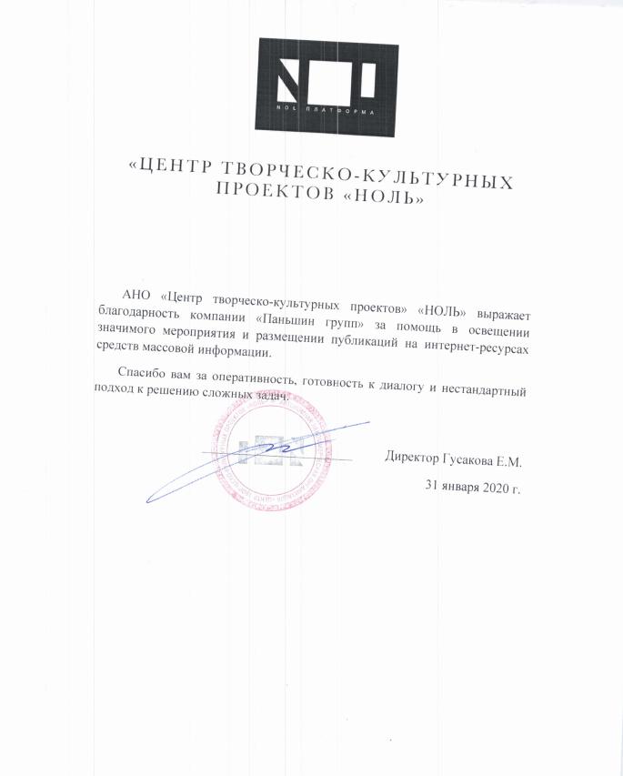 Отзыв Центр творческо-культурных проектов НОЛЬ