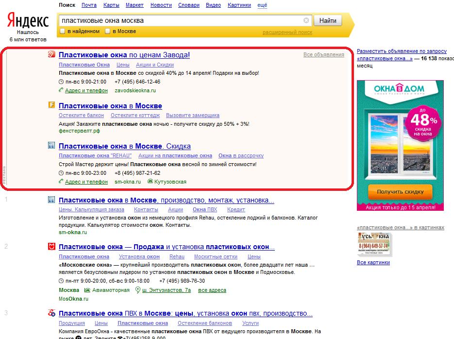 блоки контекстной рекламы Яндекс.Директ