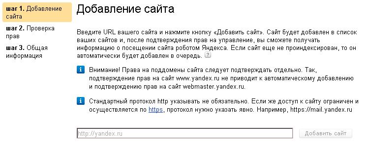 добавление сайта в панель яндекс вебмастера