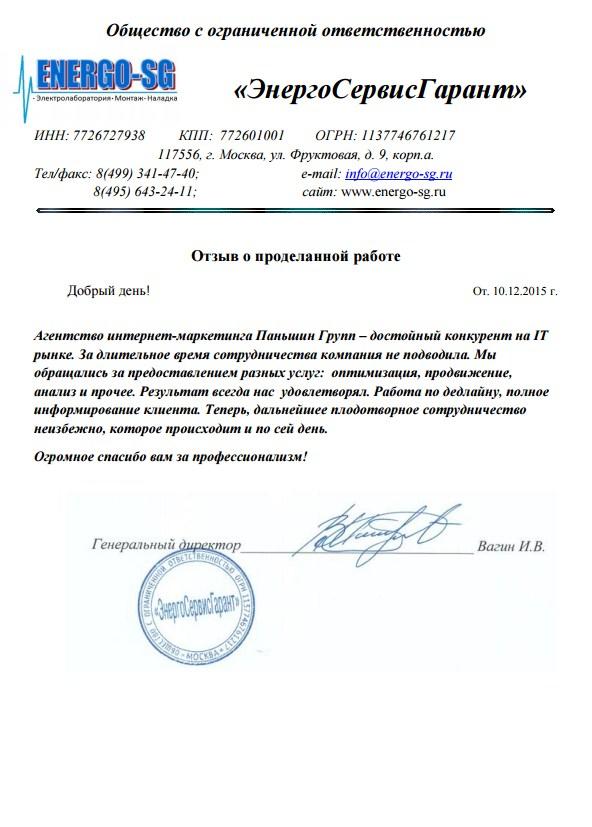 """ЭнергоСервисГарант"""