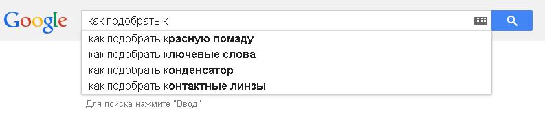 google_keys