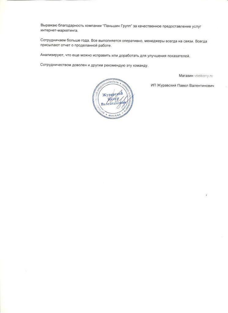 отзыв Журавский