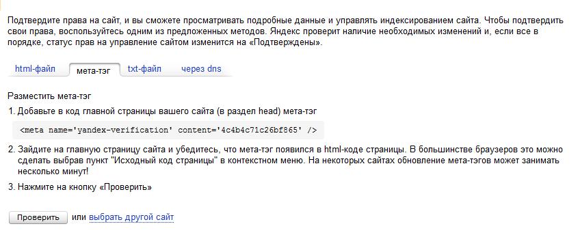 подтверждение прав на сайт в ЯВМ