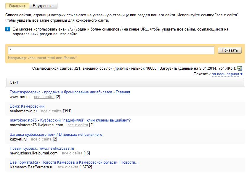 Просмотр обратных ссылок в панели яндекс вебмастер