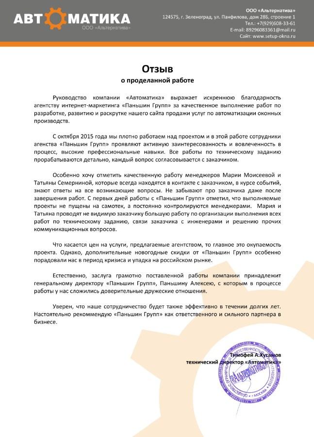 """""""ООО Альтернатива"""""""