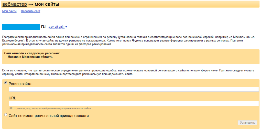 Как присвоить нужный регион сайту в Яндексе?