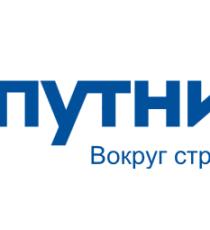 Бета версия Спутника запущена