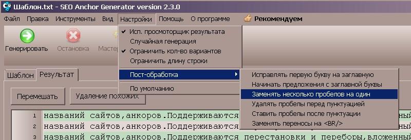 SEO_Anchor_Generator