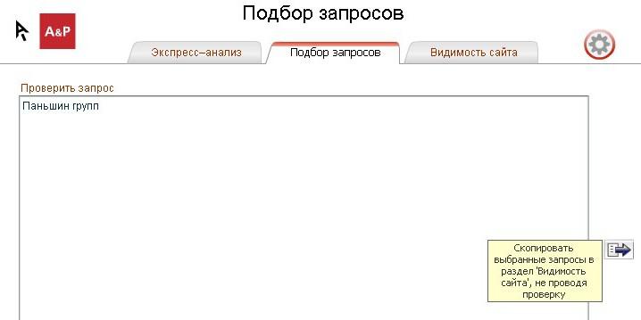 Позиции кликабельны и при нажатии открывается браузер с поисковой выдачей по этому слову.