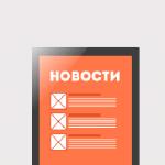 Продвижение новостных сайтов — инфографика