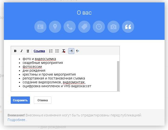 Гугл Мой бизнес