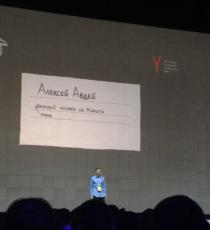 Алексей Авдей начал свой рассказ про Яндекс-Маркет