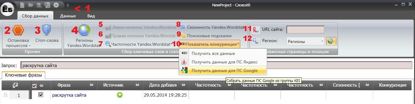 SlovoEB интуитивно понятный интерфейс