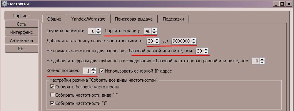 Парсинг статистики Вордстата