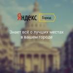 Обзор нового сервиса Яндекс.Город