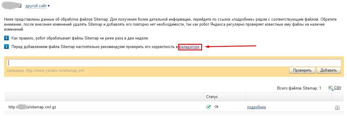 Добавление xml карты в Яндекс.Вебмастер