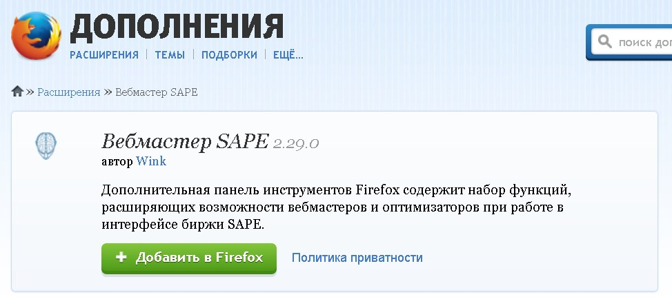 плагин Вебмастер Sape by Wink