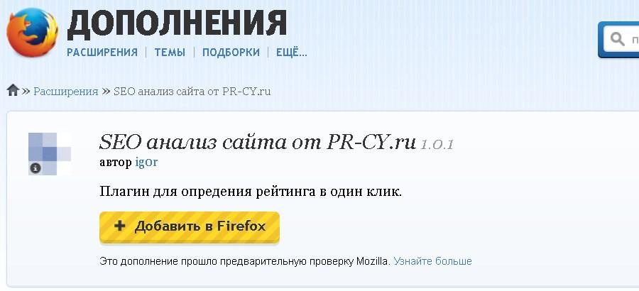 Плагин Pr-CY