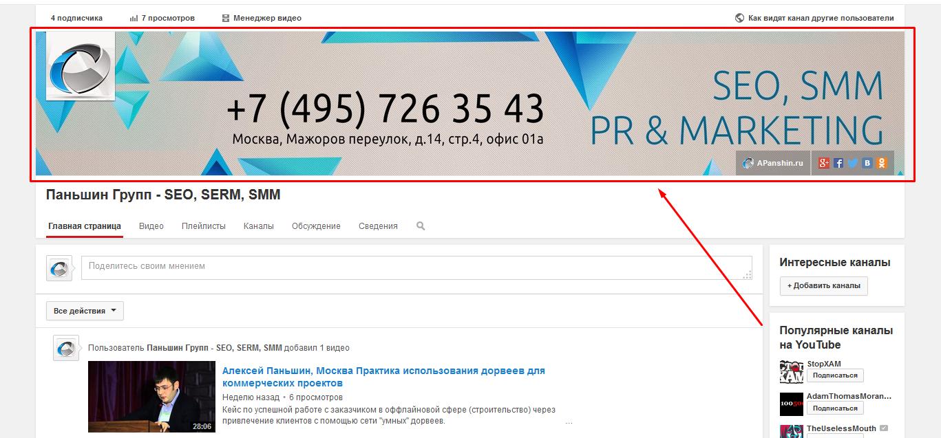Размер шапки YouTube