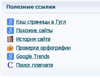 Кеш страницы Google
