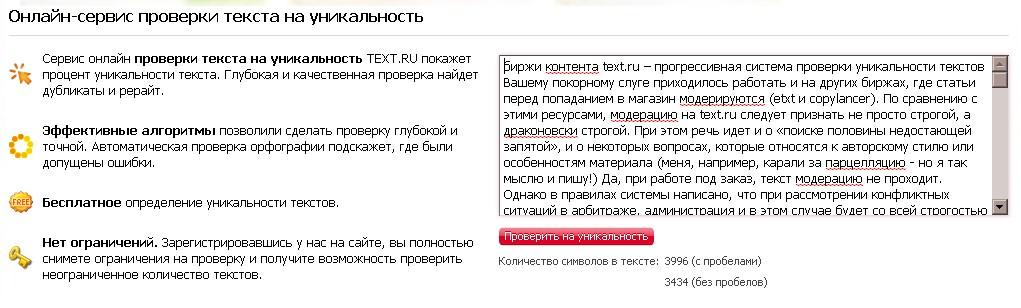 TextRu