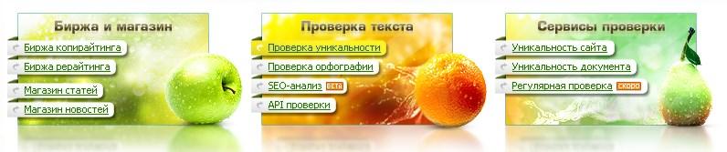 Сервис text.ru