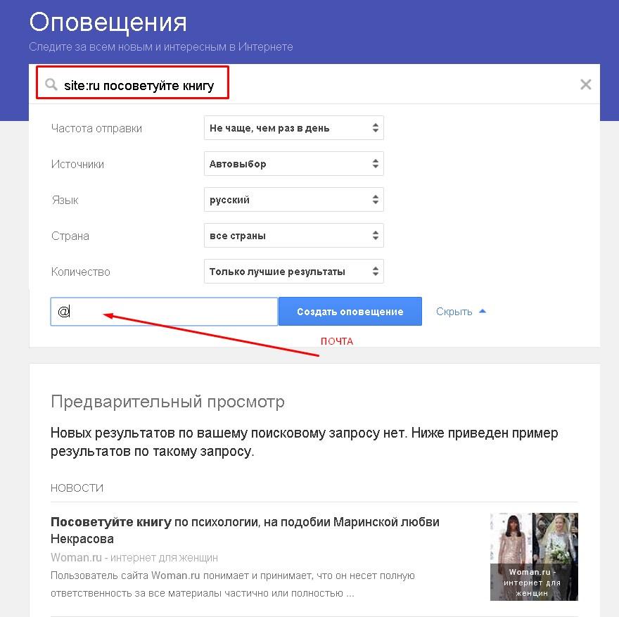 Оповещения от google alerts