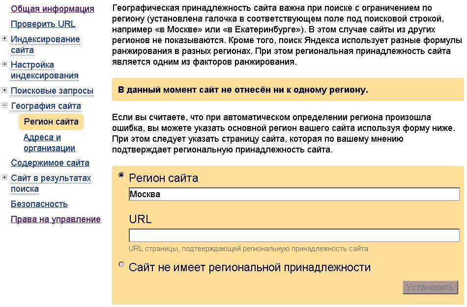 Установка региона в Яндекс
