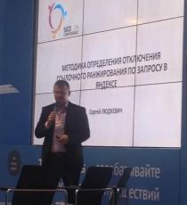 """""""Казанская конференция всегда отличается своим практическим подходом"""", - Сергей Людкевич"""