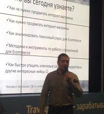 Мистер Х Олег Шестаков завершает работу конференции с рассказом о технологиях SEO для E-commerce 2014
