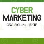 Ежегодная конференция Кибермаркетинг-2014