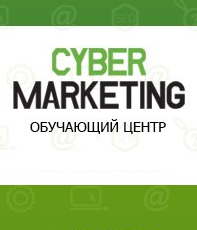 Выставка CyberMarketing-2014