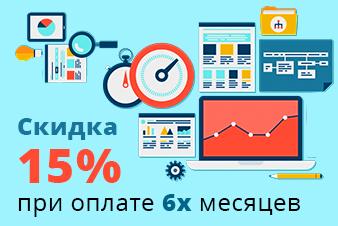 15% скидка