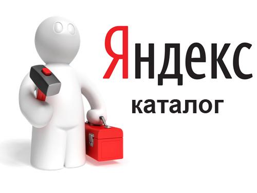 Акция: Яндекс Каталог - бесплатно!
