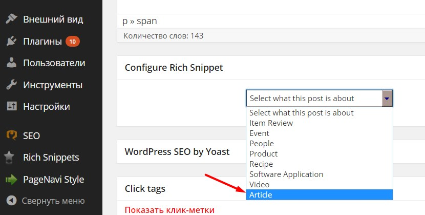 Плагин All In One Schema.org Rich Snippets