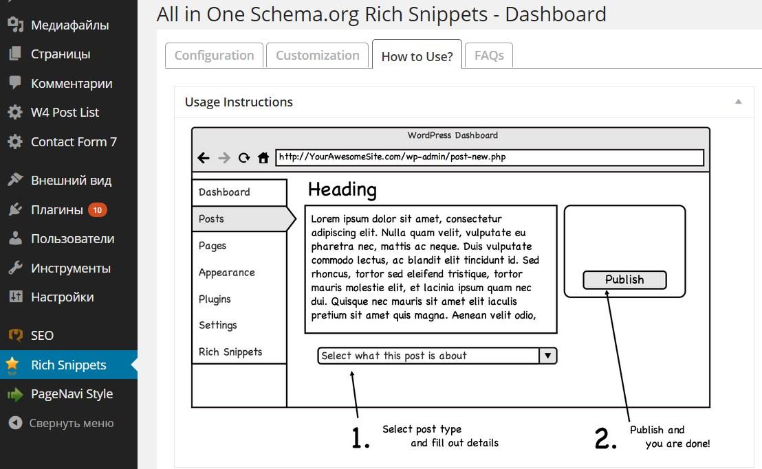 Плагины WordPress для создания расширенных сниппетов