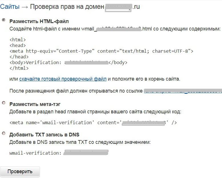 Добавление сайта в панель Вебмастер Mail.ru