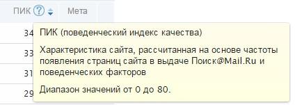 mail-ru-PIK2