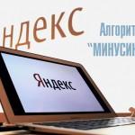 Покупка ссылок в условиях Минусинска