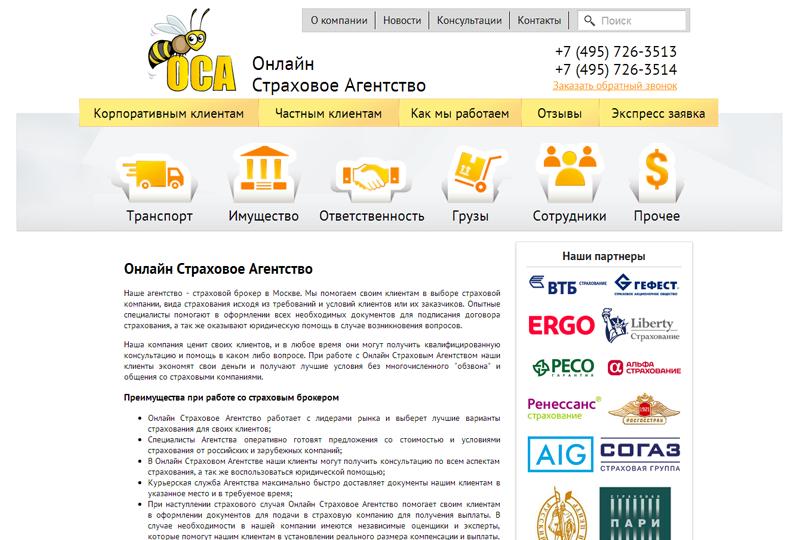 Разработка сайта страхового брокера (агентства)