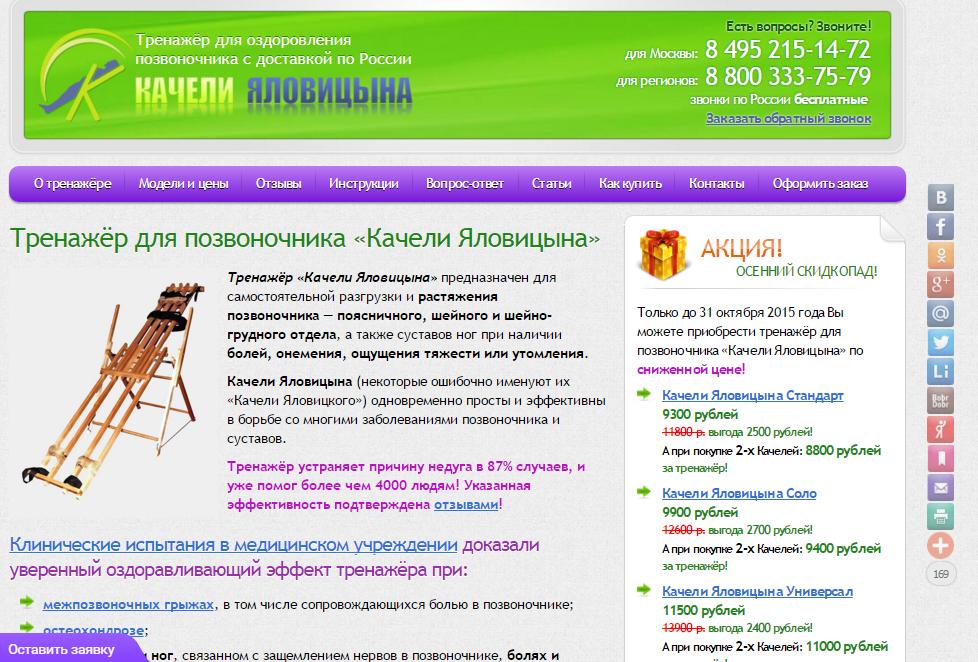 Разработка интернет-магазина медицинских тренажеров