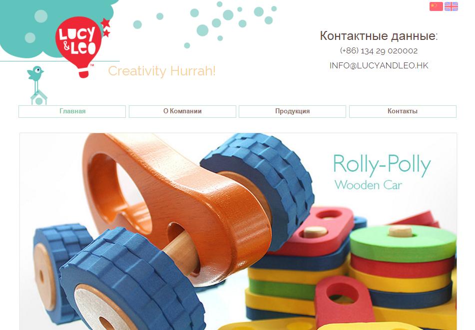 Разработка сайта для производителя детских игрушек