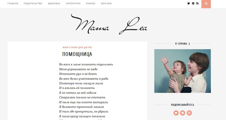 Разработка блога на Modx
